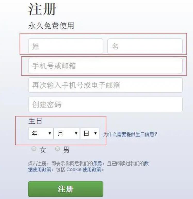 facebook安全注册